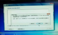 用Windows USB Installation Tool制作U盘windows7安装盘
