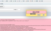 Phpmyadmin提示:Warning in ./libraries/config/FormDisplay.php#661错误