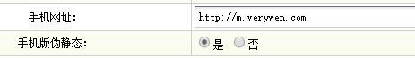 最新织梦DEDECMS全站目录化伪静态设置(网址和生成静态地址一样、电脑和手机访问地址也一样)