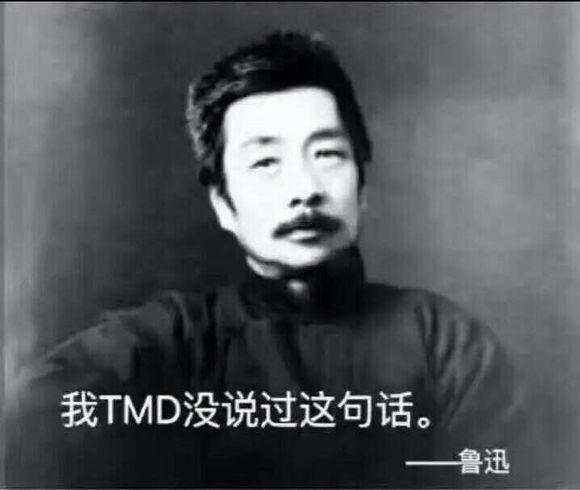 我TMD没说过这句话