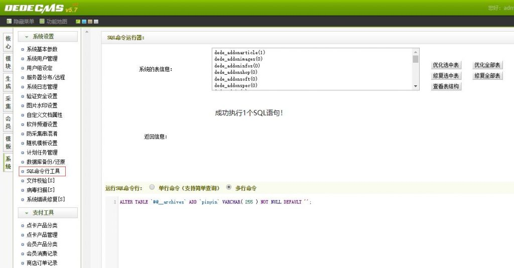 织梦DEDECMS全站伪静态(电脑+手机移动){pinyin}拼音版